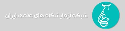 َشبکه آزمایشگاههای علمی ایران